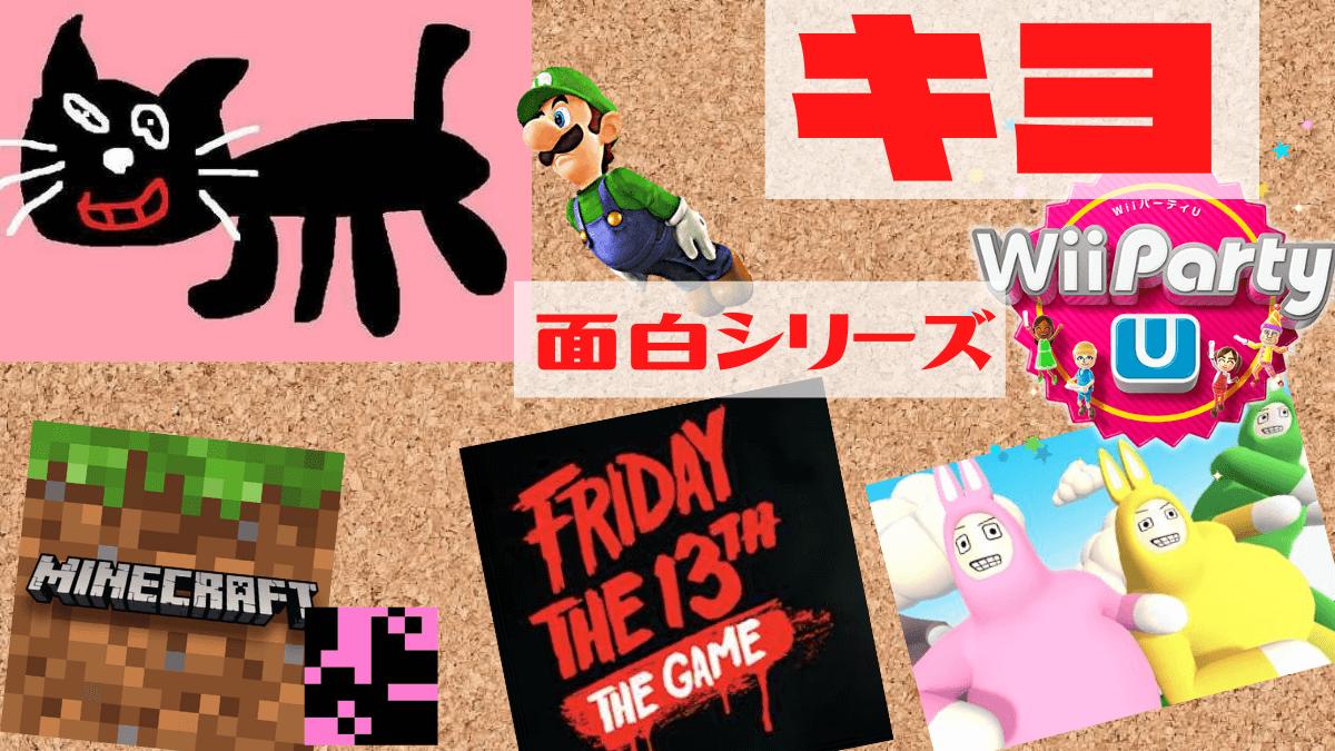 ゲーム実況者のキヨの面白シリーズ