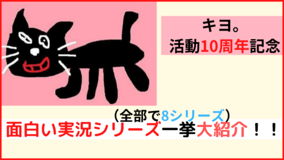 ゲーム実況者のキヨが活動10周年。記念の記事画像