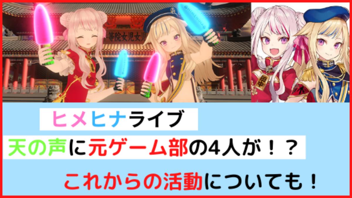 ヒメヒナライブに元ゲーム部の4人が登場したことについての記事画像