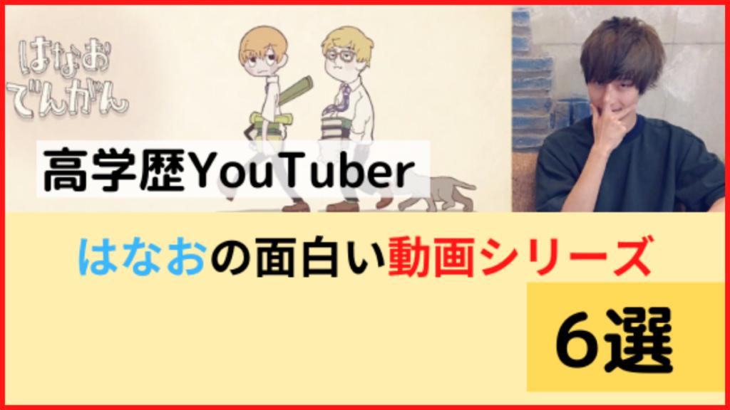 高学歴YouTuberはなおの紹介記事画像