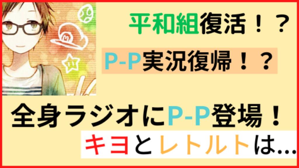 全身ラジオにP-Pが登場。