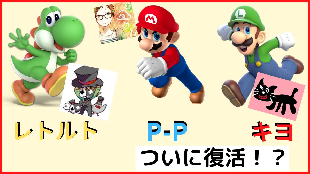 キヨ、レトルト、P-Pの実況についての記事画像
