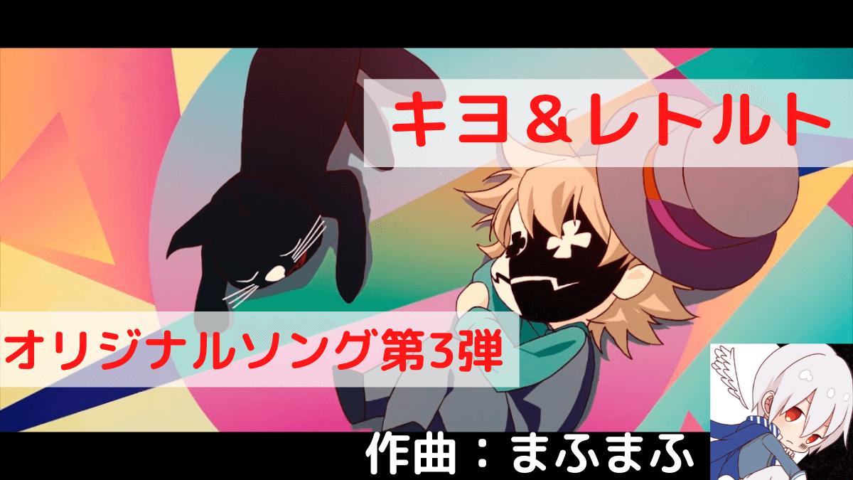 キヨ&レトルトオリジナルソング第3弾!